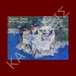 Holy Monastery of Grigoriou at Mount Athos