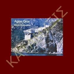 Holy Monastery of Dionysiou at Mount Athos
