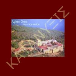 Holy Monastery of Karakalou at Mount Athos