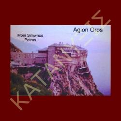 Holy Monastery of Simonos petras at Mount Athos