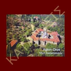 Holy Monastery of Konstamonitou at Mount Athos