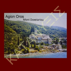 Holy Monastery of Dochiariou at Mount Athos