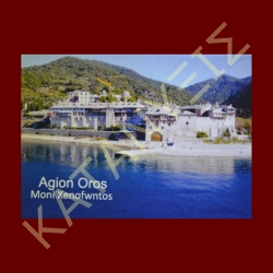 Holy Monastery of Xenophontos at Mount Athos