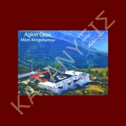 Holy Monastery of Xeropotamou at Mount Athos