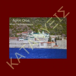 Holy Monastery of Saint Panteleimon at Mount Athos