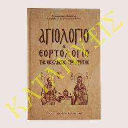 Αγιολόγιο & Εορτολόγιο της Εκκλησίας της Κρήτης