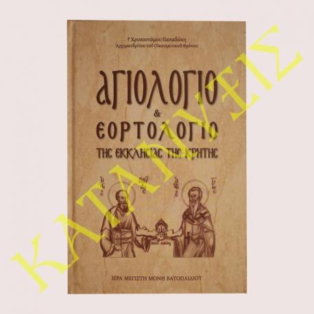Αγιολόγιο-Εορτολόγιο-της-Εκκλησίας-της-Κρήτης