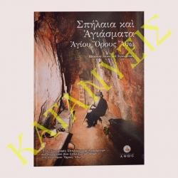 Σπήλαια και Αγιάσματα του Αγίου Όρους ΆΘω