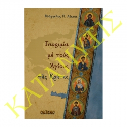 Γνωριμία με τους Αγίους της Κρήτης