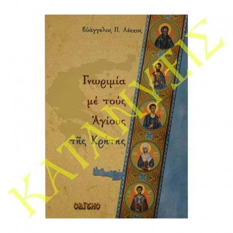 Γνωριμία-με-τους-Αγίους-της-Κρήτης