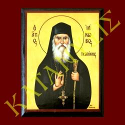 Άγιος Ιωάννης Τσαλίκης