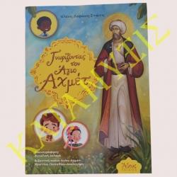 Γνωρίζοντας τον Άγιο Αχμέτ