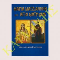 Μαρία Μαγδαληνή και Αγία Ματρώνα