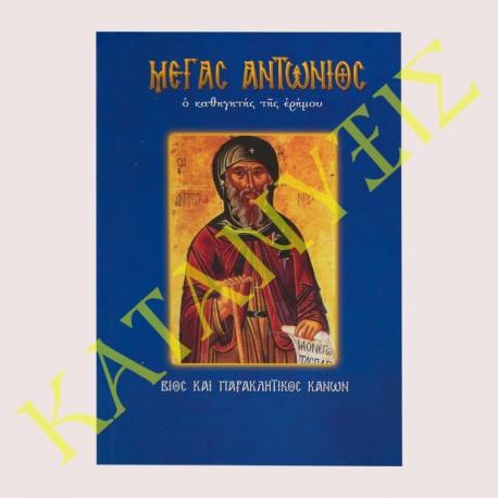 Μέγας-Αντώνιος-Βίος-και-παρακλητικός-κανών