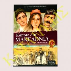 Κάποτε στη Μακεδονία