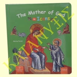 The Mother of God - in Icons (στα αγγλικά)