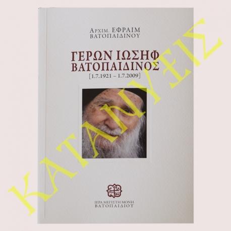 Γέρων-Ιωσήφ-Βατοπαιδινός