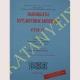 Μαθήματα Βυζαντινής Μουσικής - Δημητρίου Α. Γαλάνη