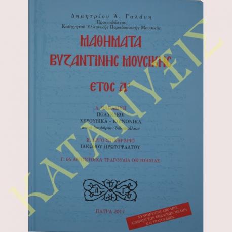 Μαθήματα-Βυζαντινής-Μουσικής-Δημητρίου-Α.-Γαλάνη