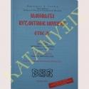 Μαθήματα Βυζαντινής Μουσικής Έτος Δ' - Δημητρίου Α. Γαλάνη