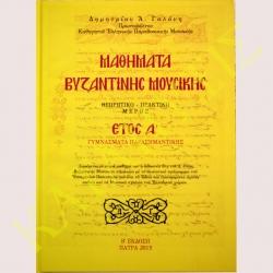Μαθήματα Βυζαντινής Μουσικής Έτος Α' - Δημητρίου Α. Γαλάνη