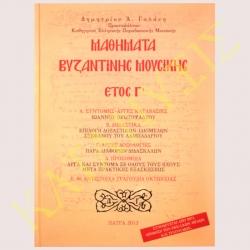 Μαθήματα Βυζαντινής Μουσικής Έτος Γ' - Δημητρίου Α. Γαλάνη