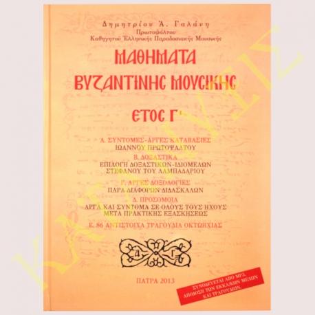 Μαθήματα-Βυζαντινής-Μουσικής-Δημητρίου-B.-Γαλάνη