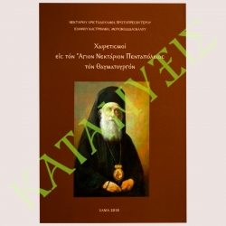Χαιρετισμοί εις τον Άγιον Νεκτάριον Πενταπόλεως τον θαυματουργόν