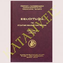 Βιβλιογραφία της Βυζαντινής Εκκλησιαστικής Μουσικής Περίοδος Β