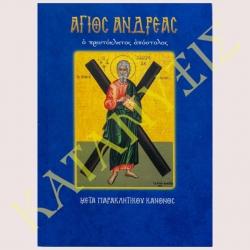Άγιος Ανδρέας ο Πρωτόκλητος