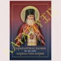 Παρακλητικός Κανών εις τον Άγιον Λουκάν τον ιατρόν