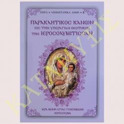 Παρακλητικός Κανών εις την Υπεραγίαν Θεοτόκον την Ιεροσολυμίτισσαν