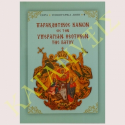 Παρακλητικός Κανών εις την Υπεραγίαν Θεοτόκον της Βάτου