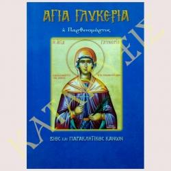 Αγία Γλυκερία η Παρθενομάρτυς