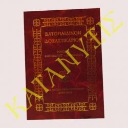 Βατοπαιδινόν-Δοξαστικάριον-Τόμος-Α