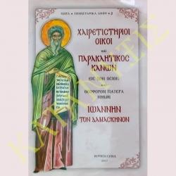 Παρακλητικός Κανών εις τον Όσιον Ιωάννην τον Δαμασκηνόν