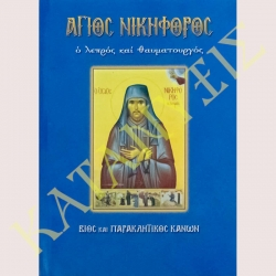 Άγιος Νικηφόρος ο Λεπρός και θαυματουργός