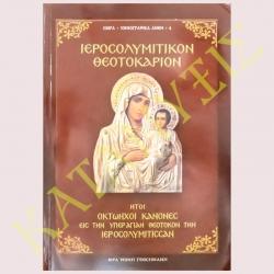 Ιεροσολυμίτικον Θεοτοκάριον