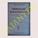 Μέθοδος Διδασκαλίας της Βυζαντινής Εκκλησιαστικής Μουσικής - Μέρος Δεύτερο Θεωρητικόν
