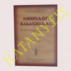 Μέθοδος Διδασκαλίας της Βυζαντινής Εκκλησιαστικής Μουσικής - Μέρος Πρώτο Πρακτικόν