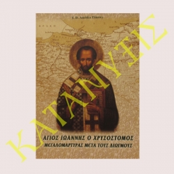 Άγιος Ιωάννης ο Χρυσόστομος - Μεγαλομάρτυρας μετά τους διωγμούς