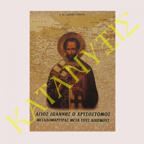 Άγιος-Ιωάννης-ο-Χρυσόστομος-Μεγαλομάρτυρας-μετά-τους-διωγμούς