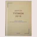 Τypikon
