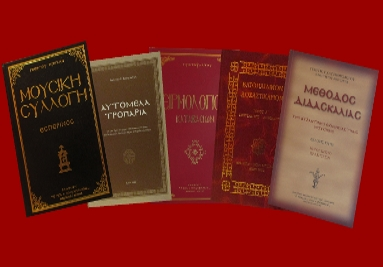 Byzantine Music Books